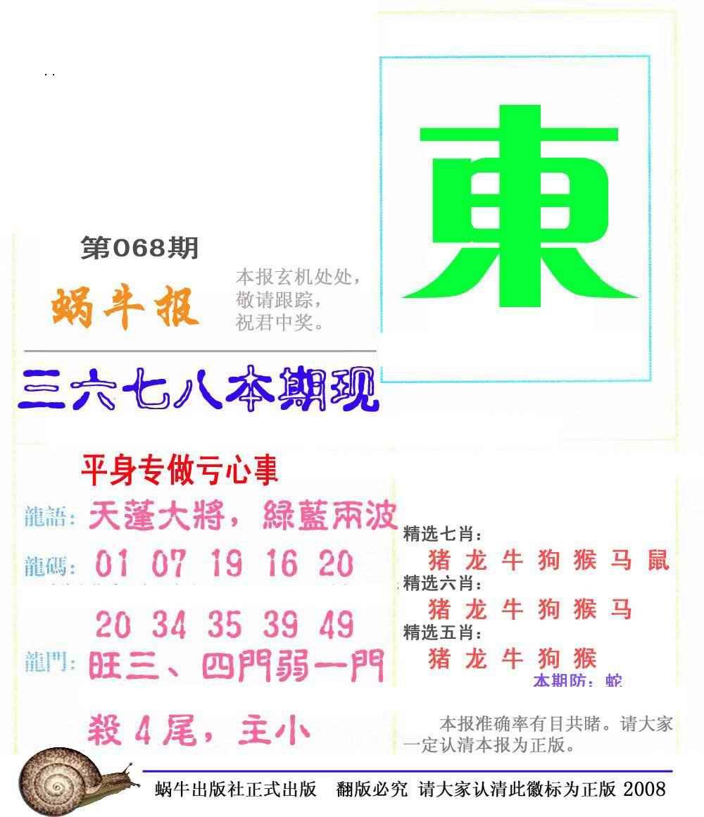 068期蜗牛彩报(正版)