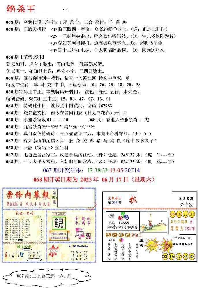 068期蓝天报(绝杀王)