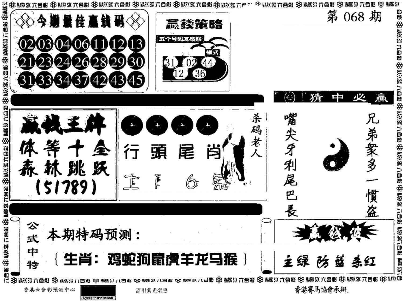 068期香港赢钱料