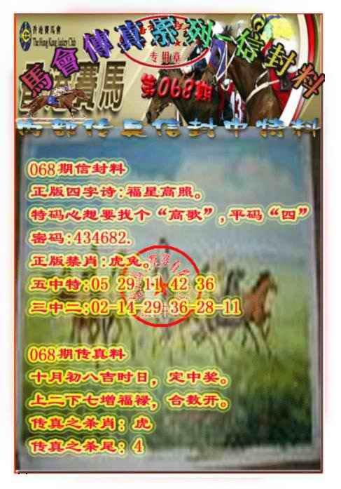 068期马会传真-信封料