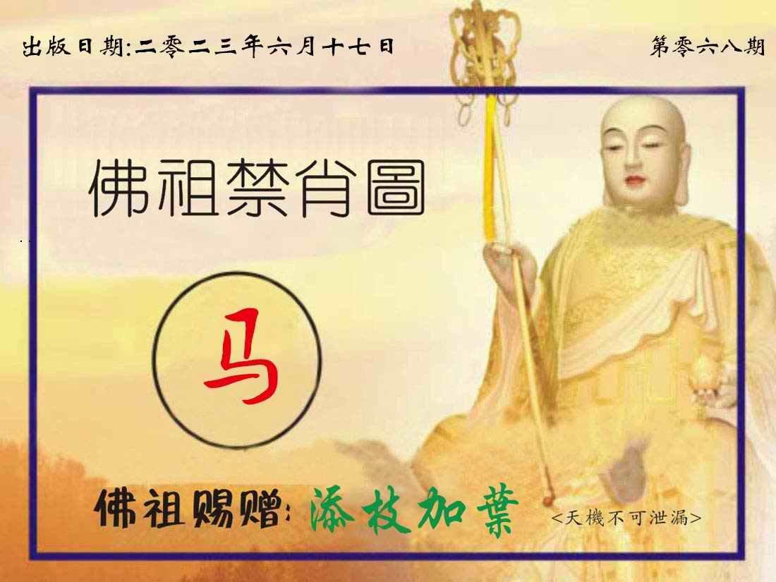 068期佛祖禁肖图