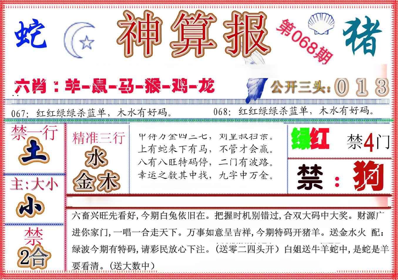 068期神算报(新版)