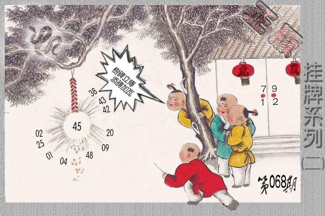 068期马经挂牌系列B(新图)