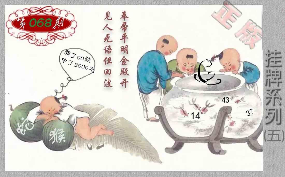 068期马经挂牌系列E(新图)