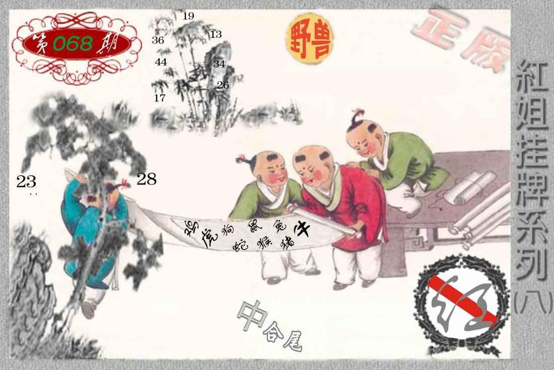 068期马经挂牌系列H(新图)
