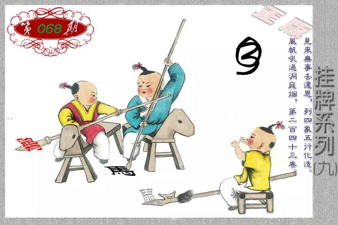 068期马经挂牌系列I(新图)