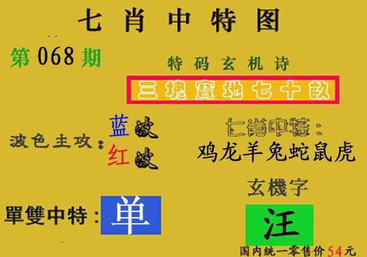 068期七肖中特(新图)