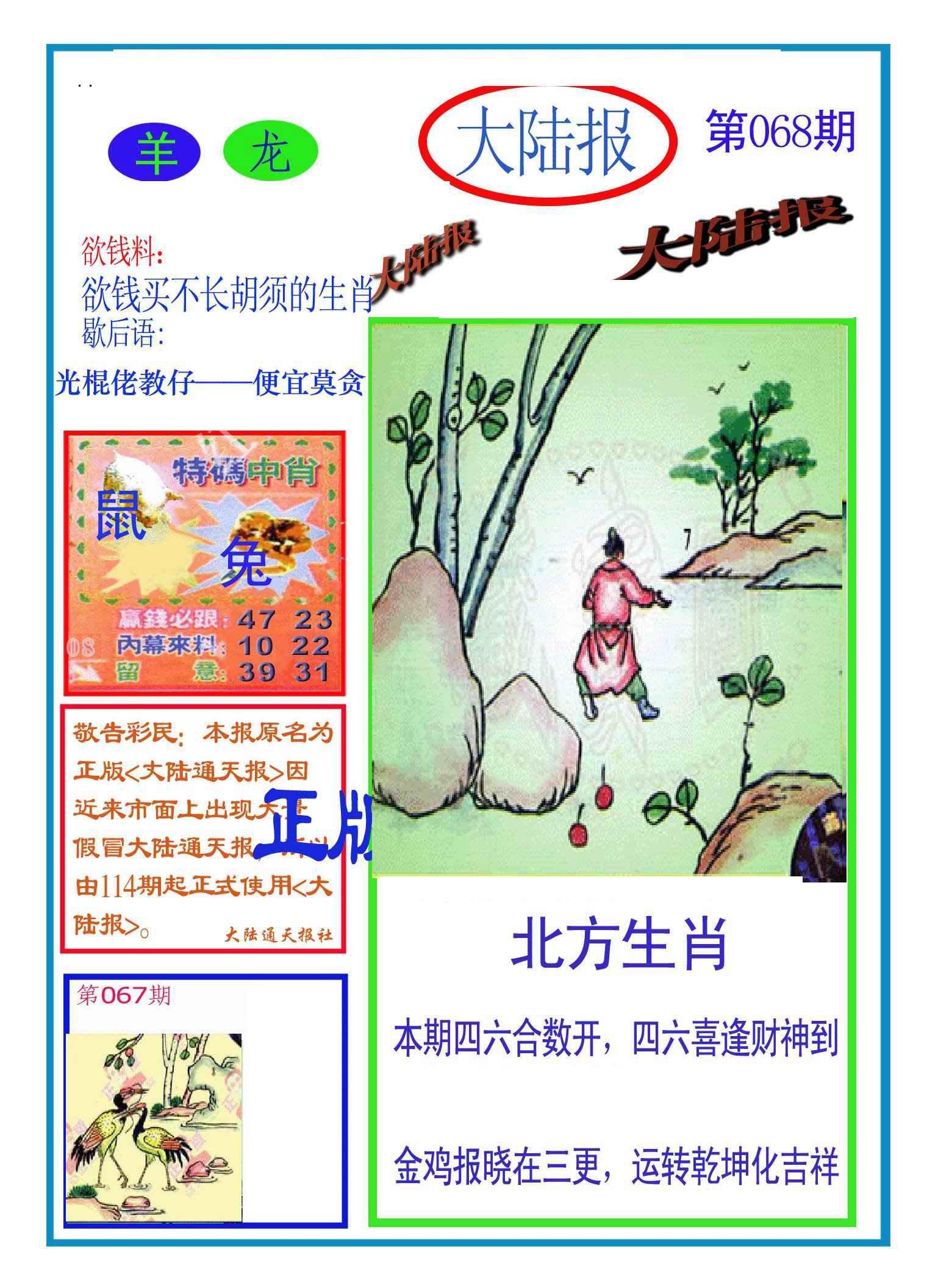 068期大陆报(新图)
