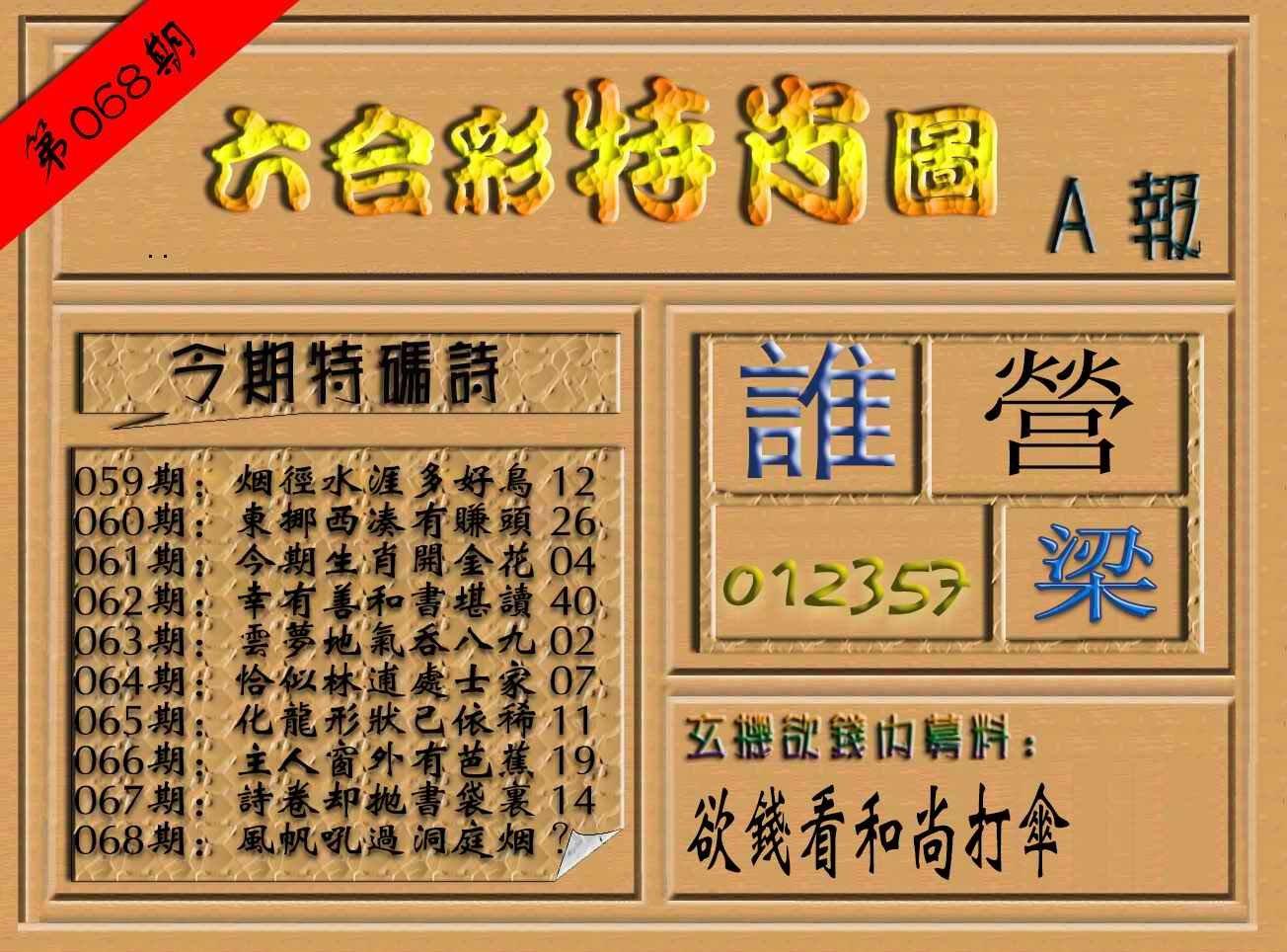 068期六合彩特肖图(A报)