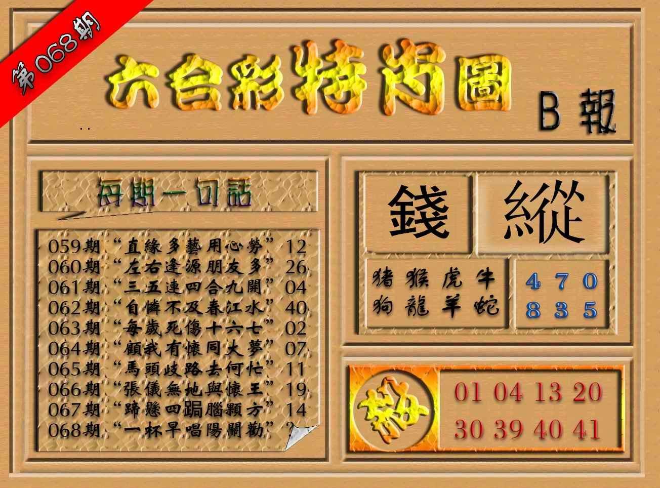 068期六合彩特肖图(B报)