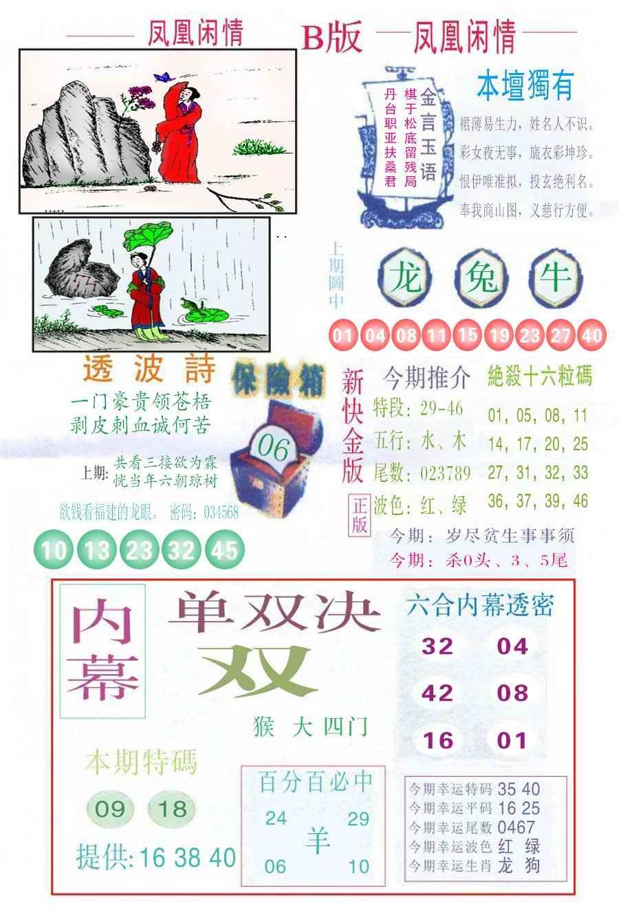 068期凤凰闲情C
