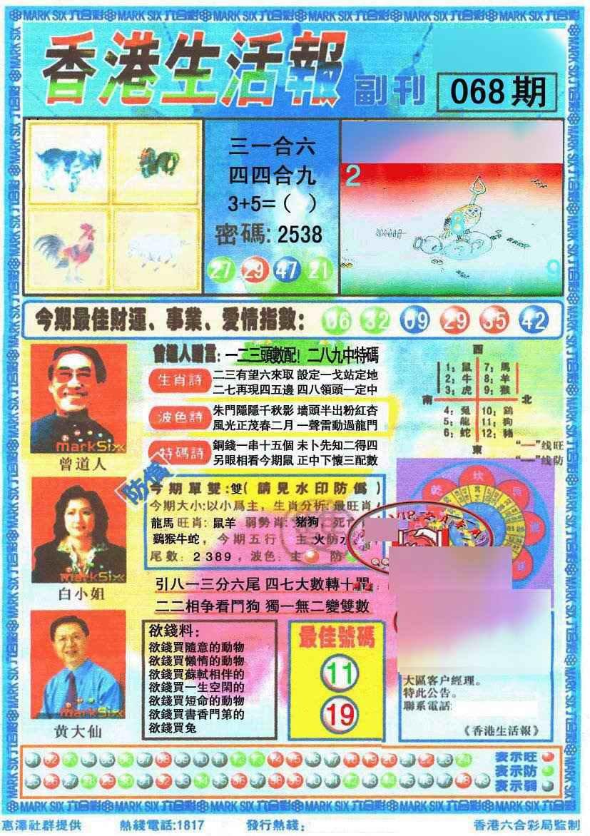 068期香港生活报