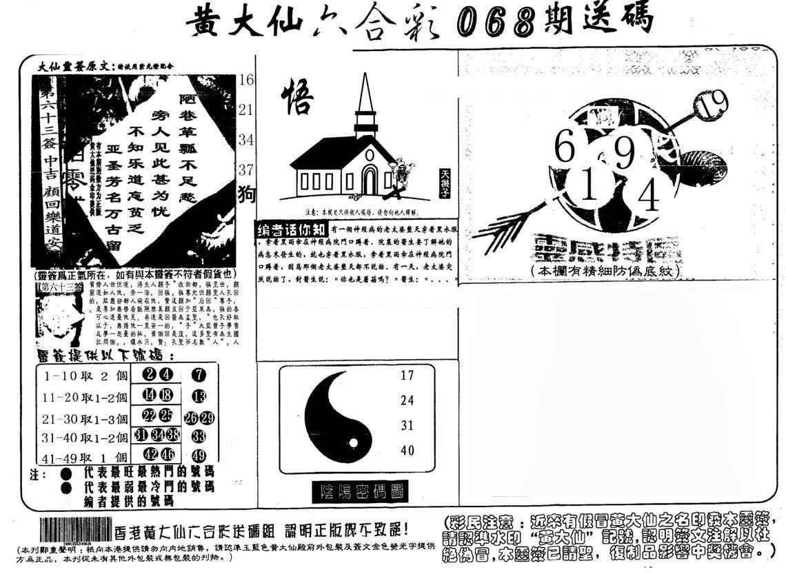 068期黄大仙射箭(另)