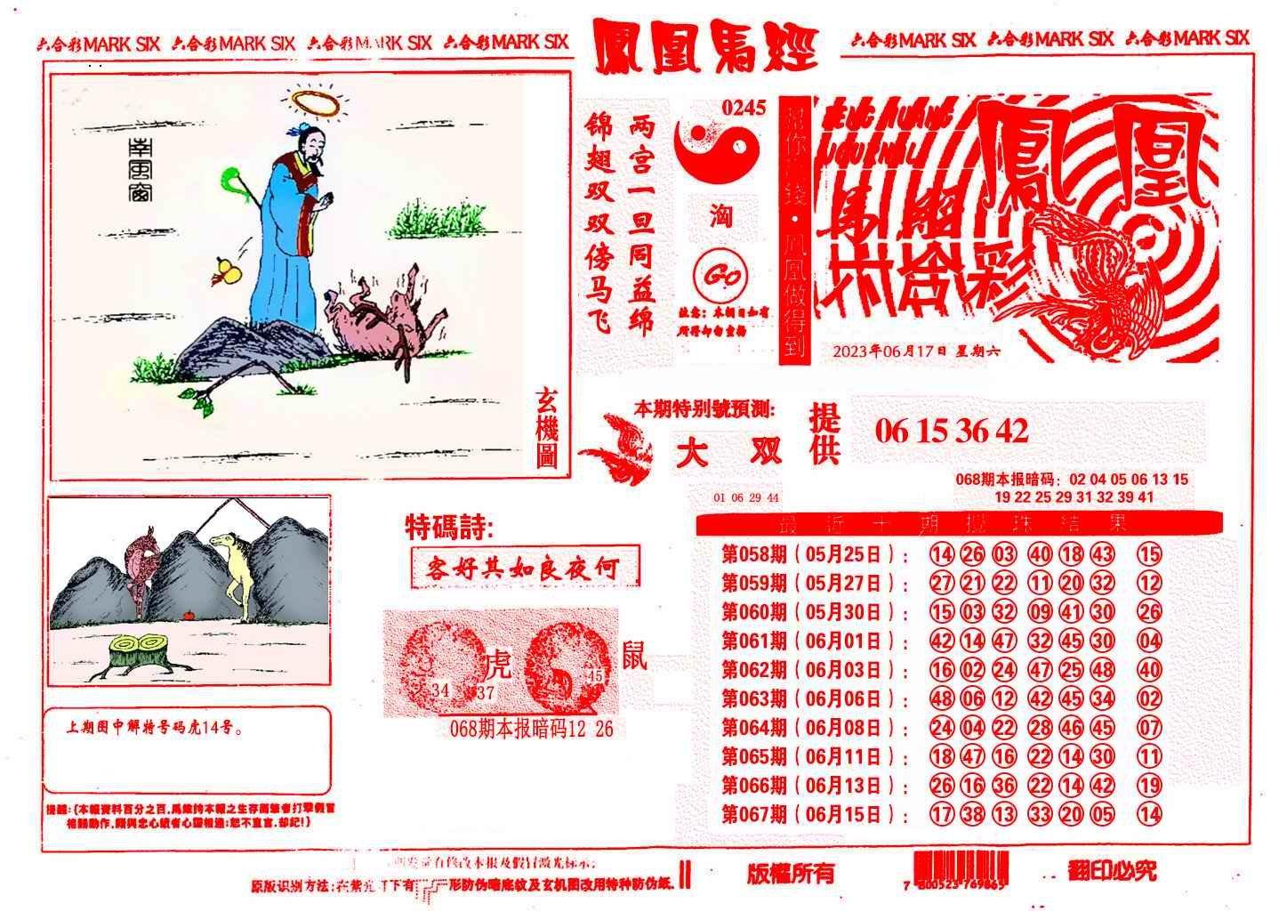 068期凤凰马经(信封)