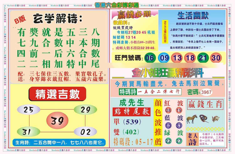 068期博彩通B(新图)
