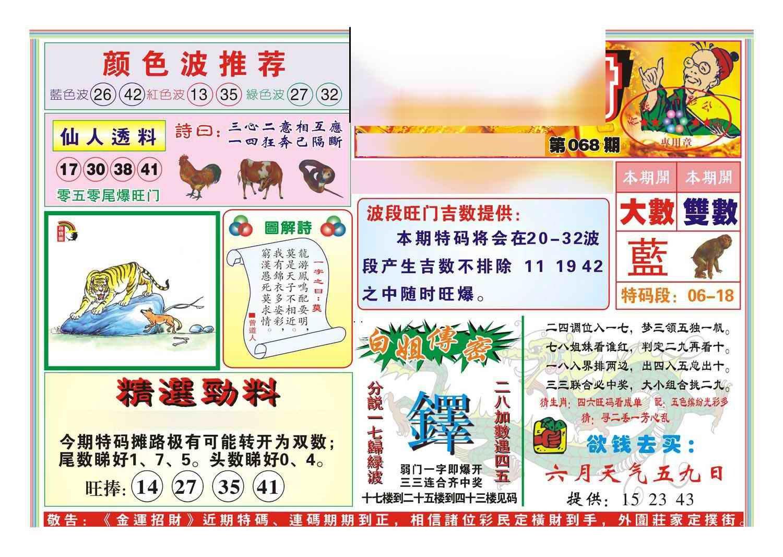 068期金运招财(新图)