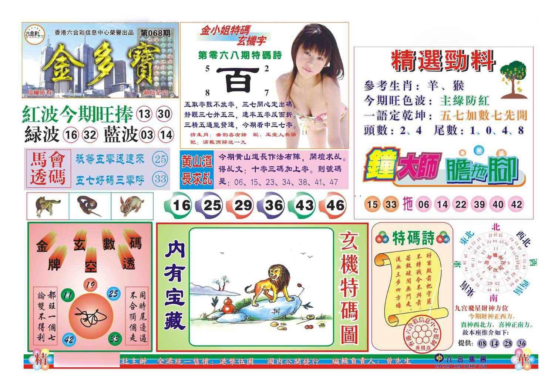 068期金多宝(新图)