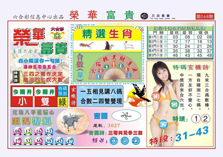 068期荣华富贵(新图)