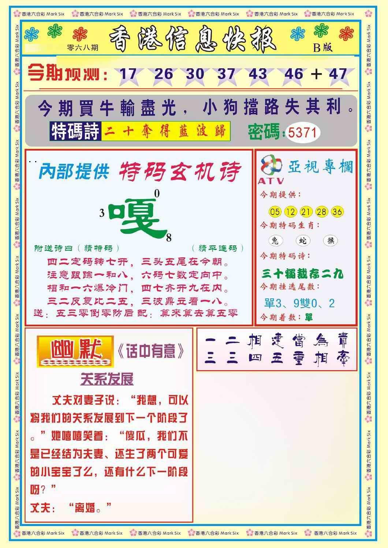 068期香港信息快报B(新)