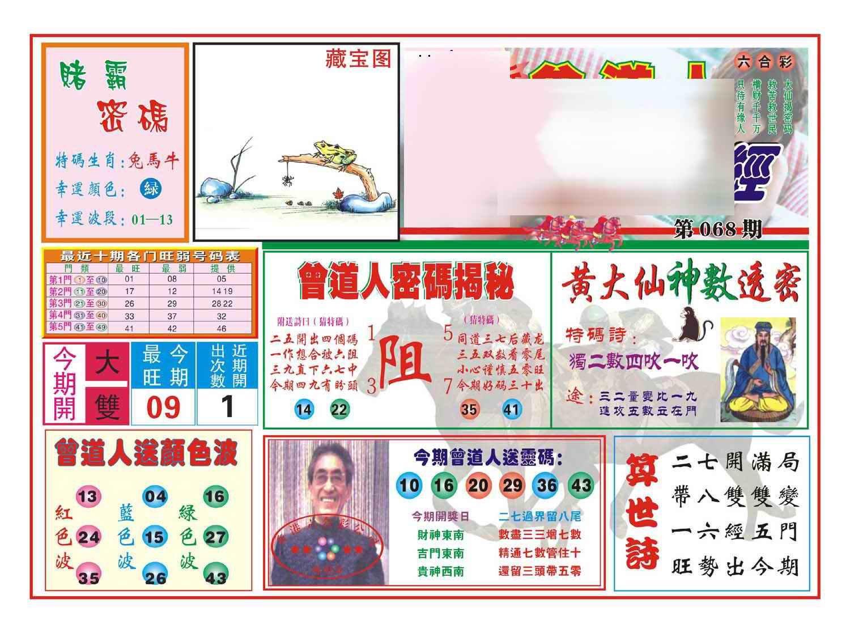 068期赢钱一经(新图)