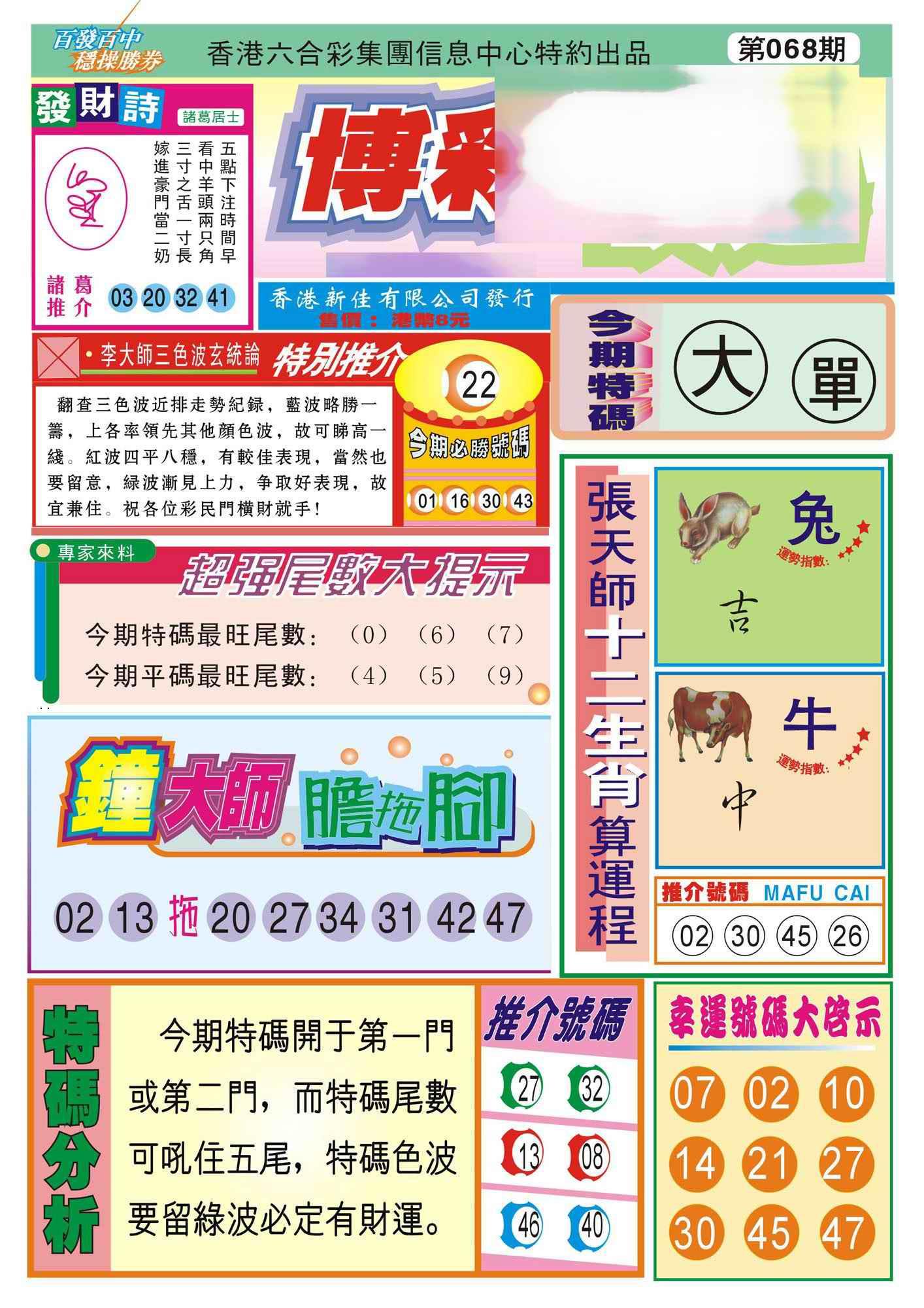 068期香港博彩快迅(新图)