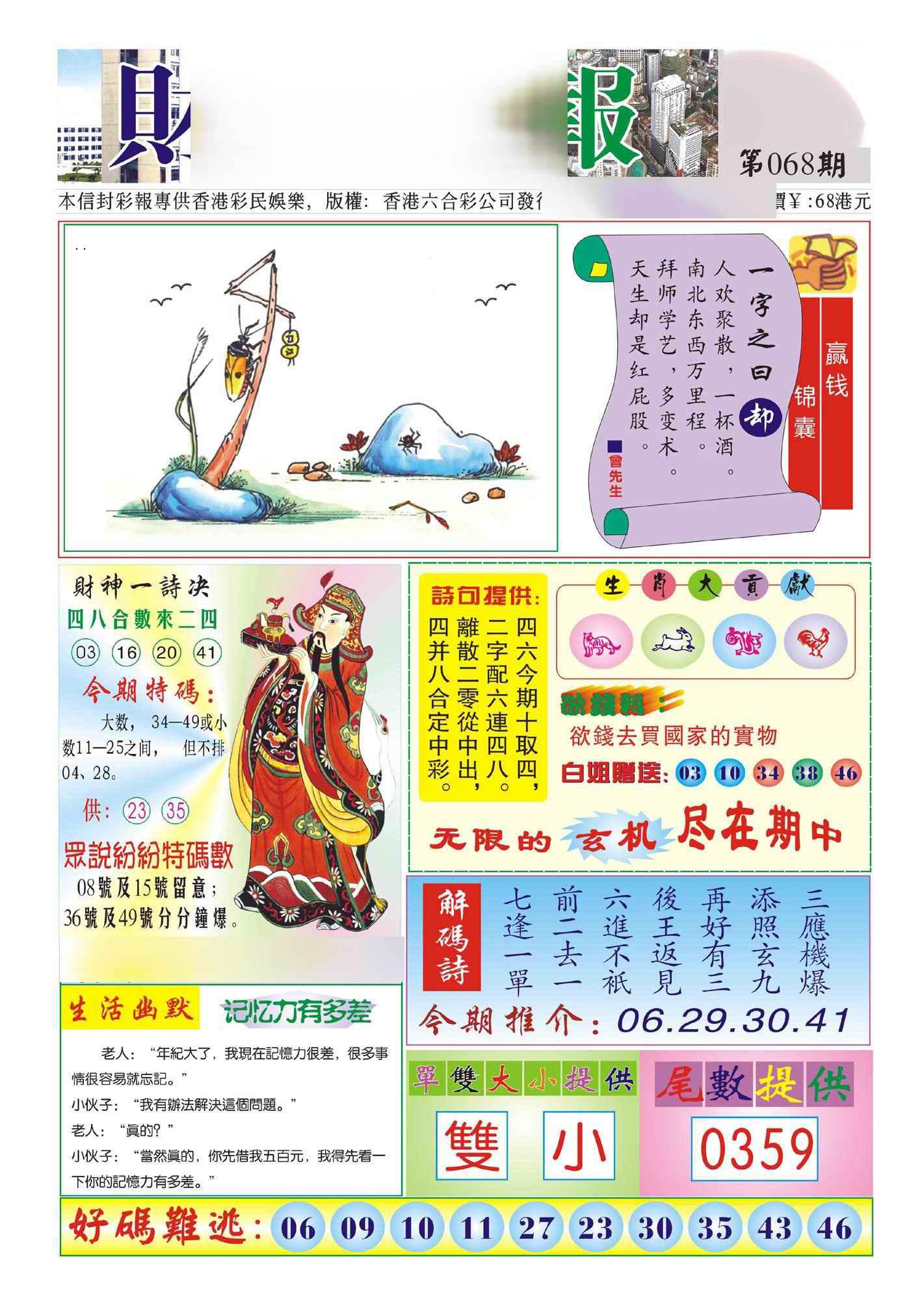 068期香港财神报(新图)