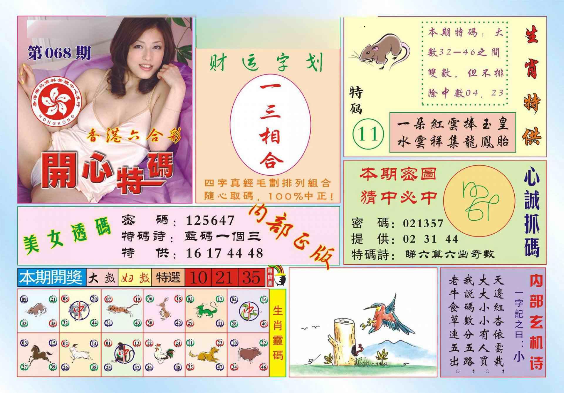068期香港开心特码(新图)