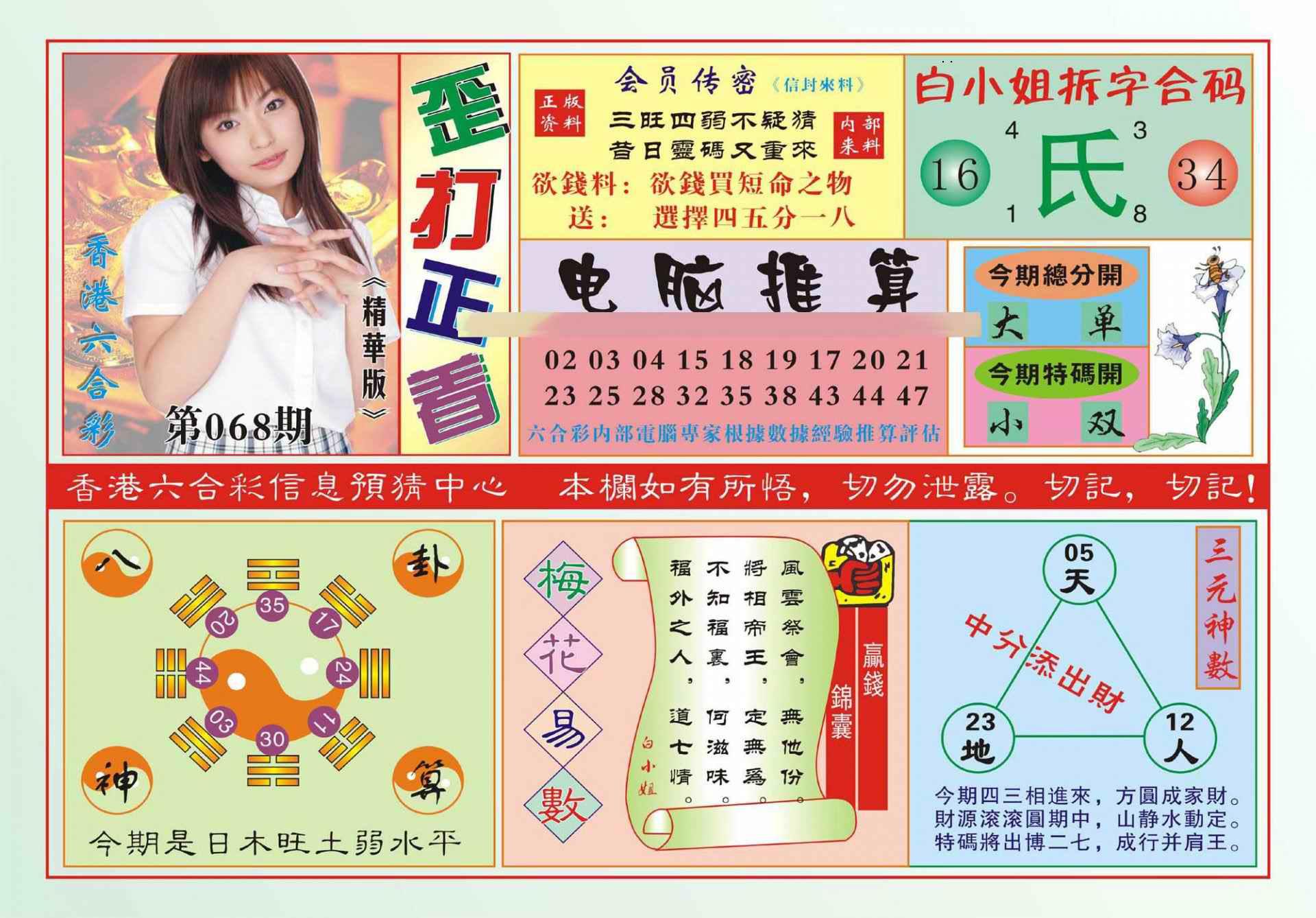 068期香港歪打正着(新图)