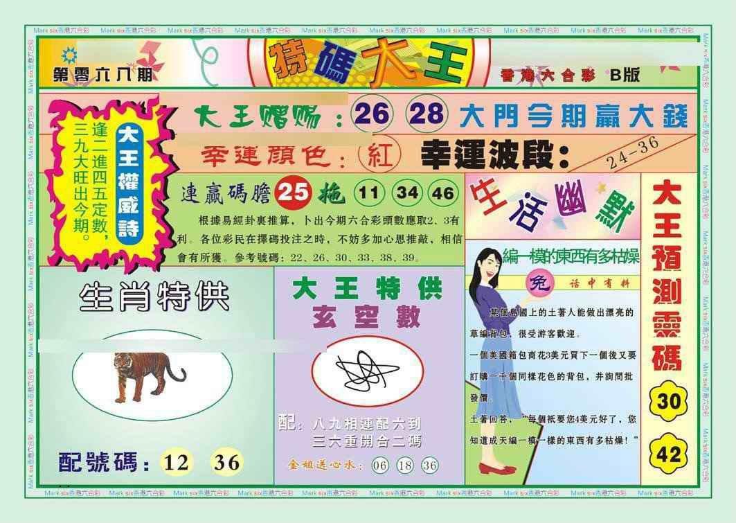 068期特码大王B(新图)