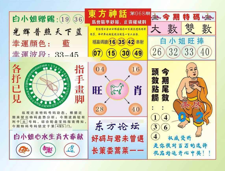 068期东方神话(新图)