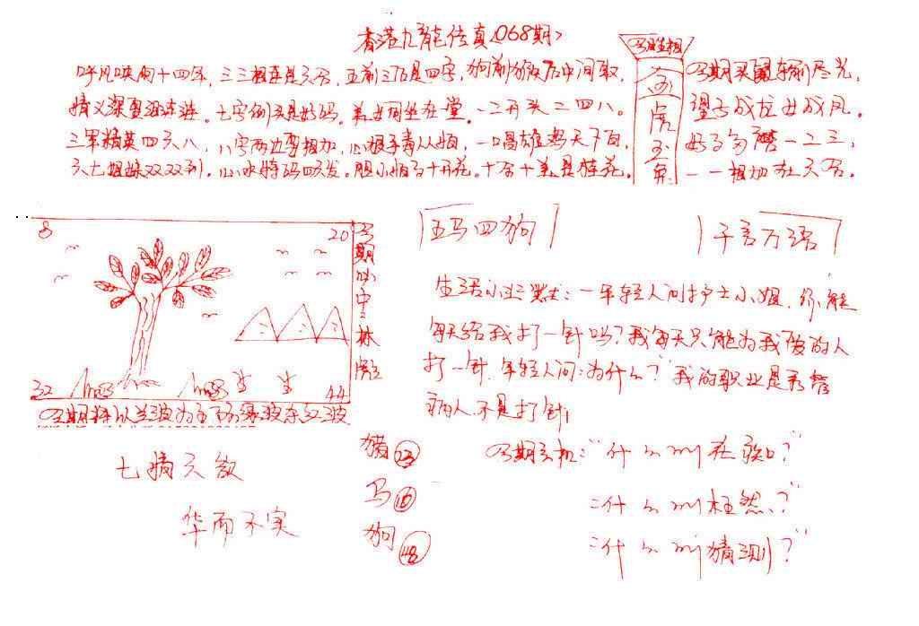 068期九龙传真(手写)