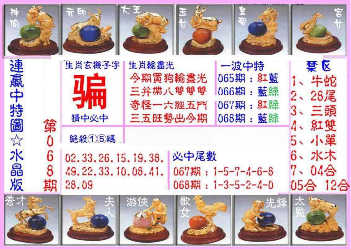 068期连赢中特图(水晶版)