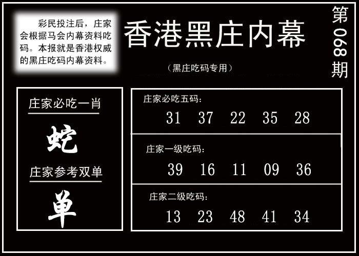 068期香港黑庄内幕