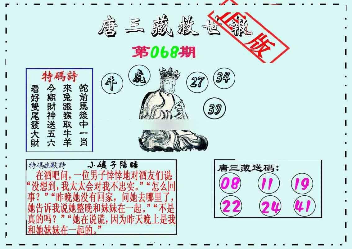 068期唐三藏救世报