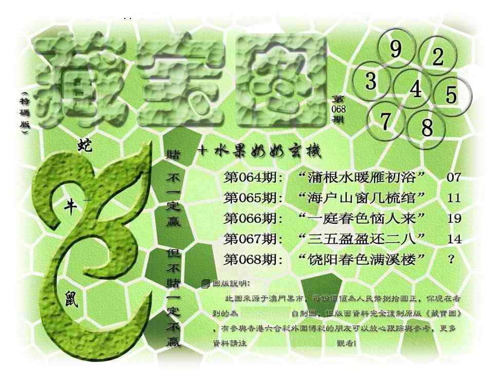 068期藏宝图(正版)