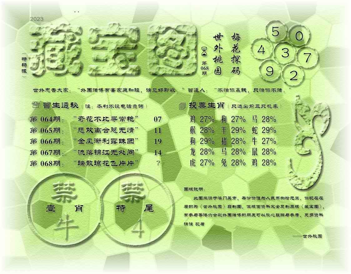 068期藏宝图(老版)