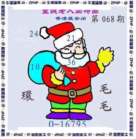068期牛派圣诞报