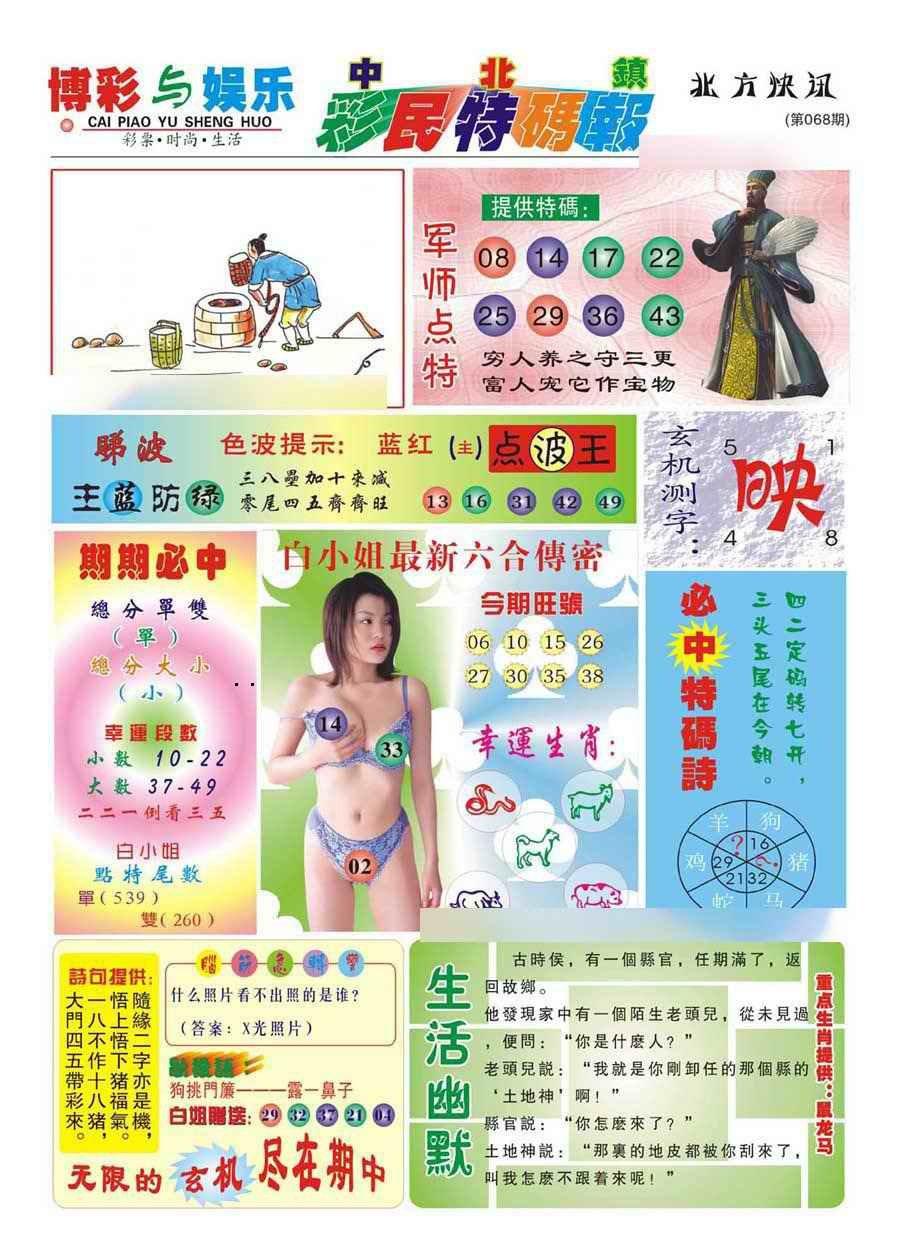 068期中北彩民特码报(新)