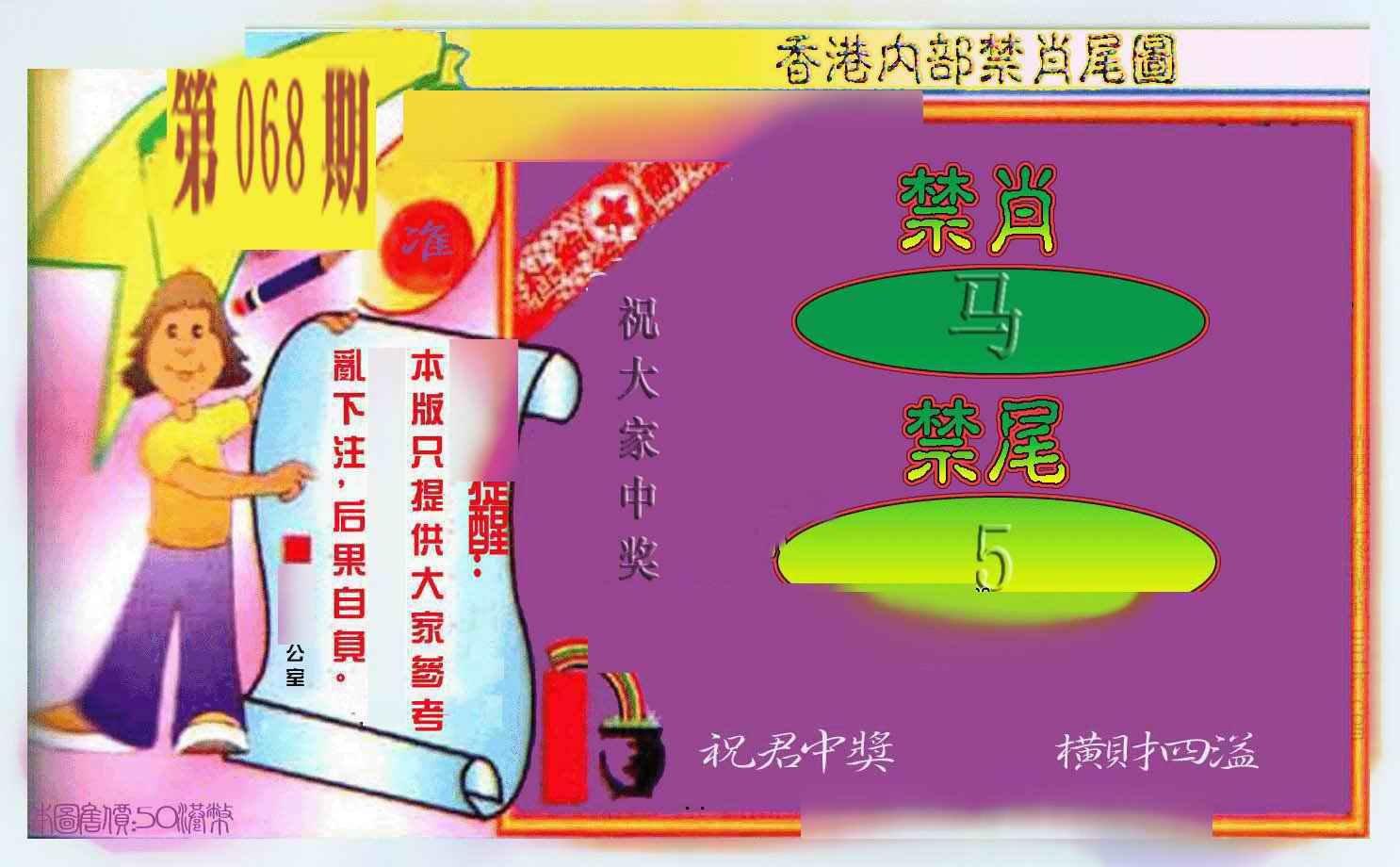 068期禁肖-禁尾图