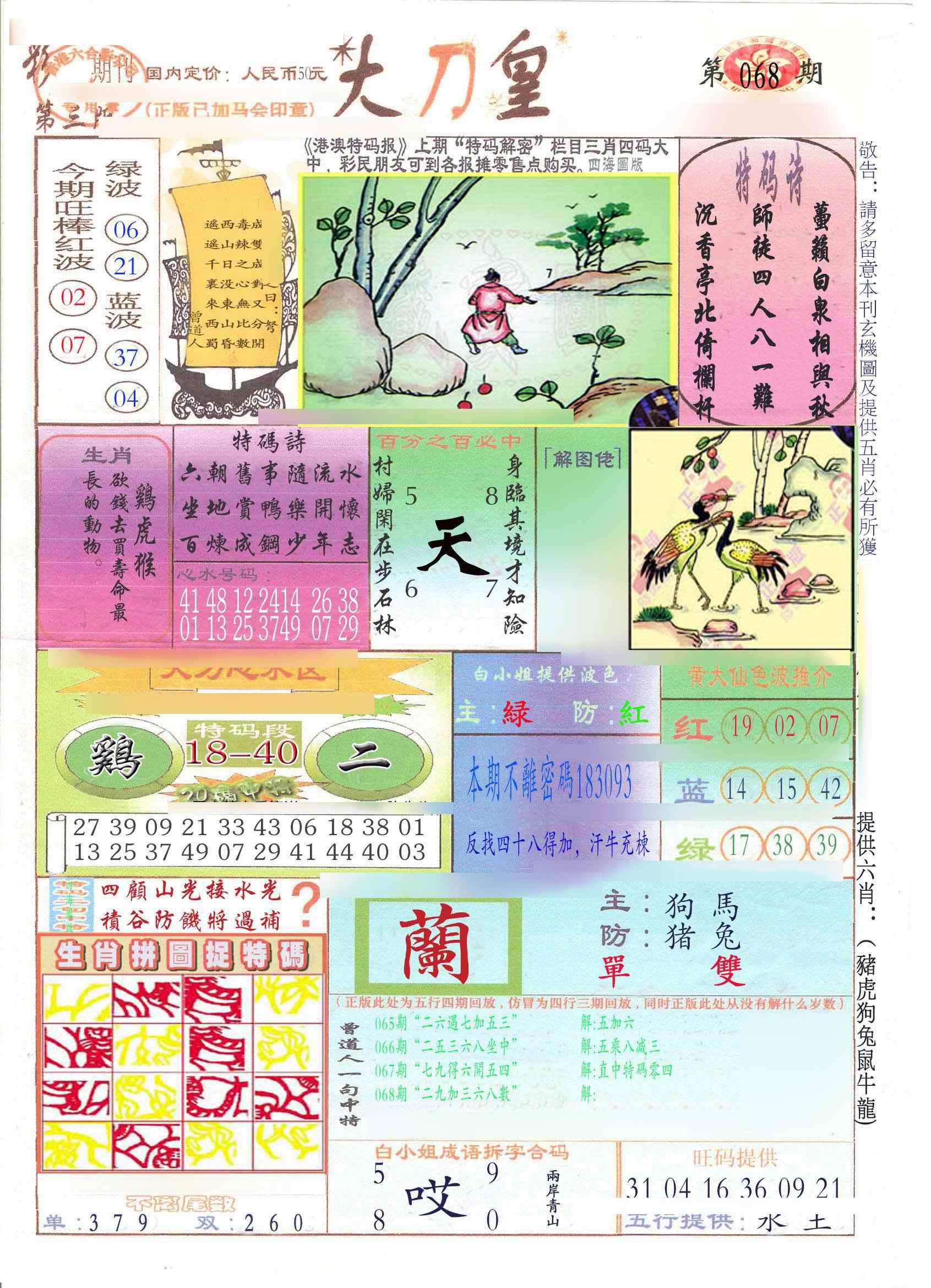 068期大刀皇(新料)