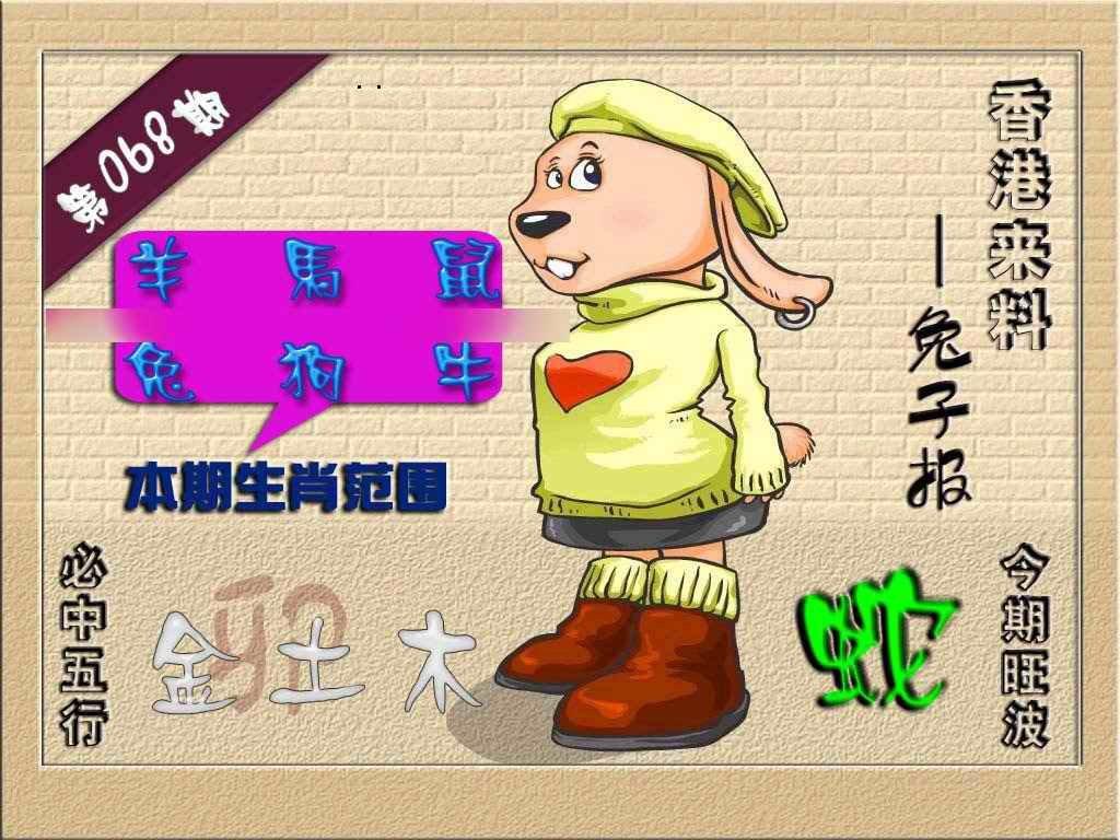 068期(香港来料)兔报