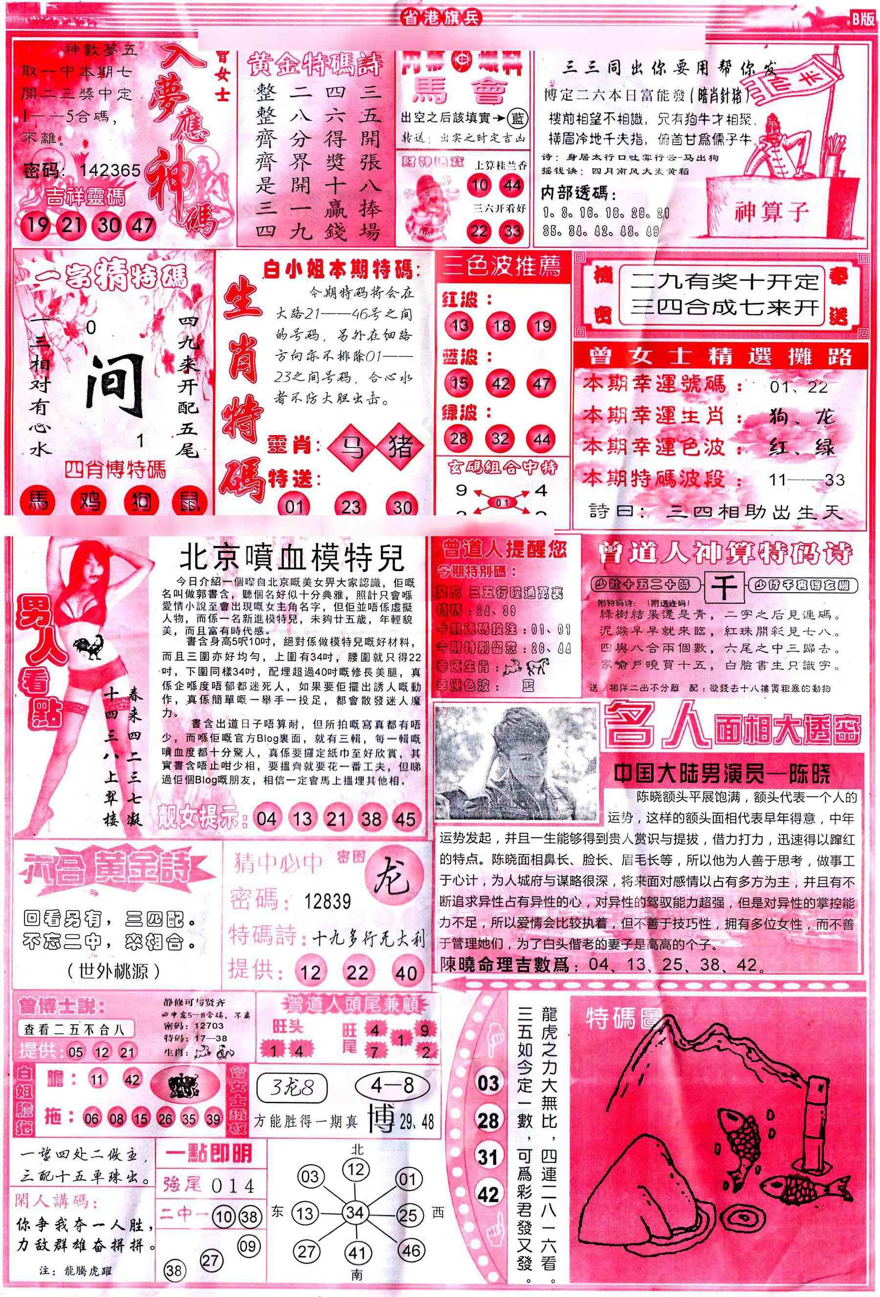 068期彩道B(保证香港版)