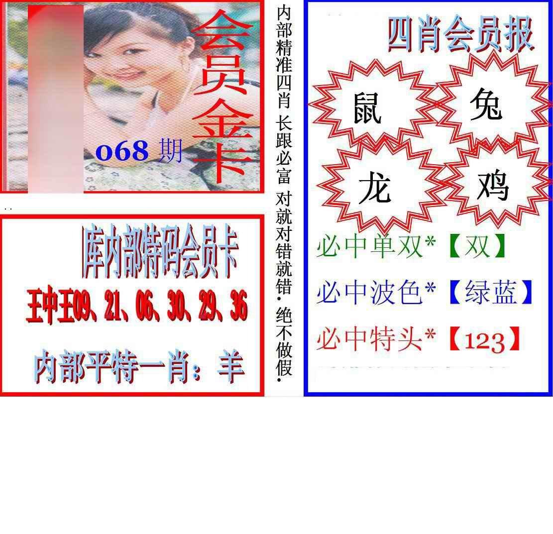 068期马经四肖会员报(新图)