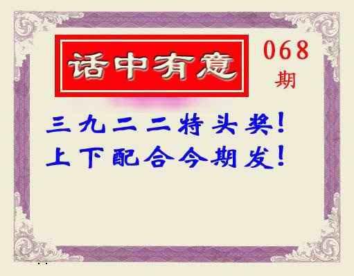 068期话中有意(另版)