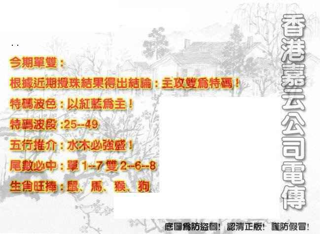 068期香港嘉云公司电传