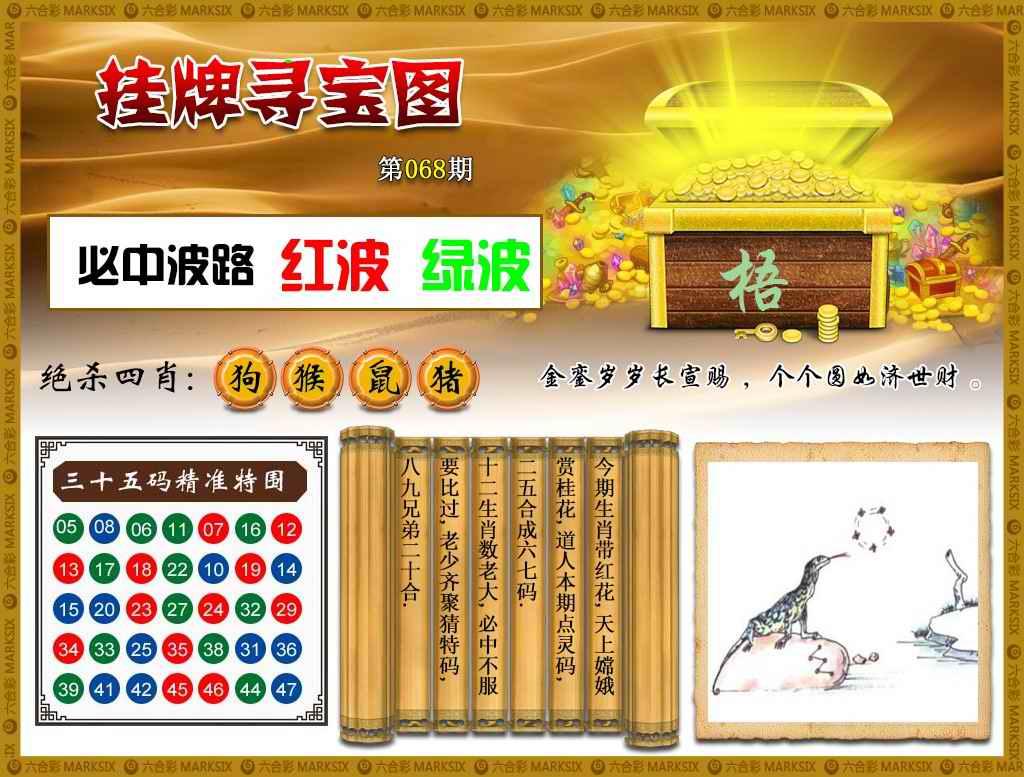 068期挂牌寻宝(新图)