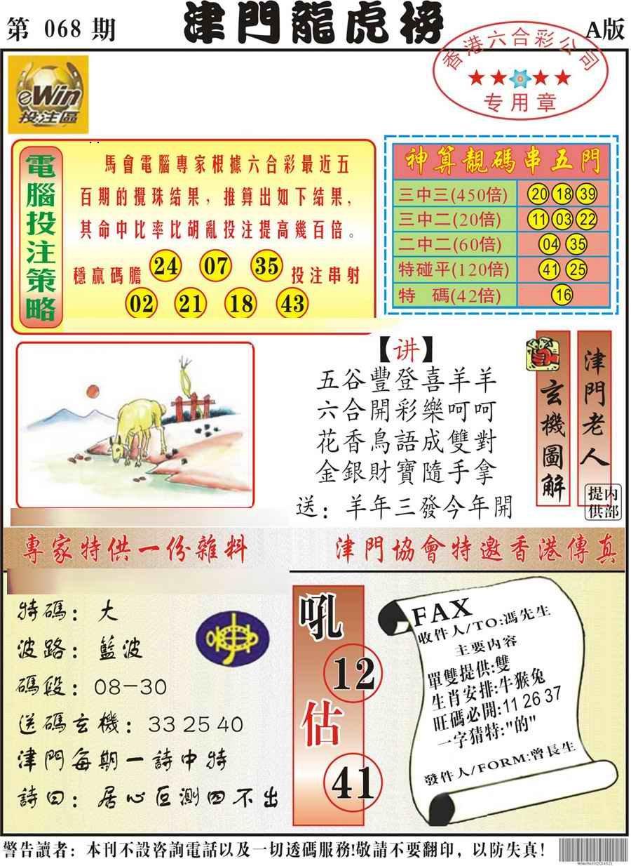 068期津门龙虎榜A
