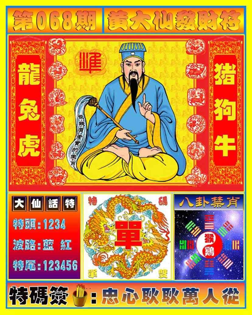 068期黄大仙发财符