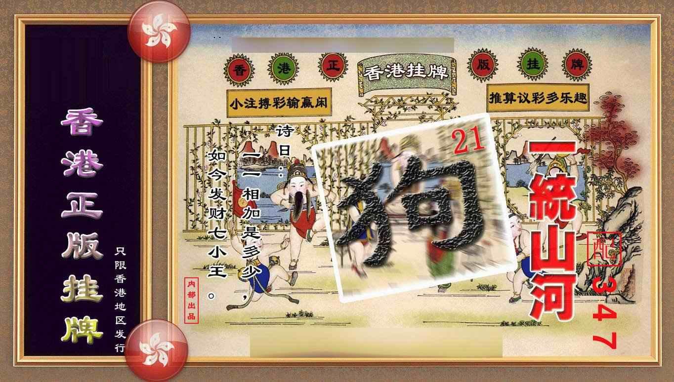 068期香港正版挂牌(另版)