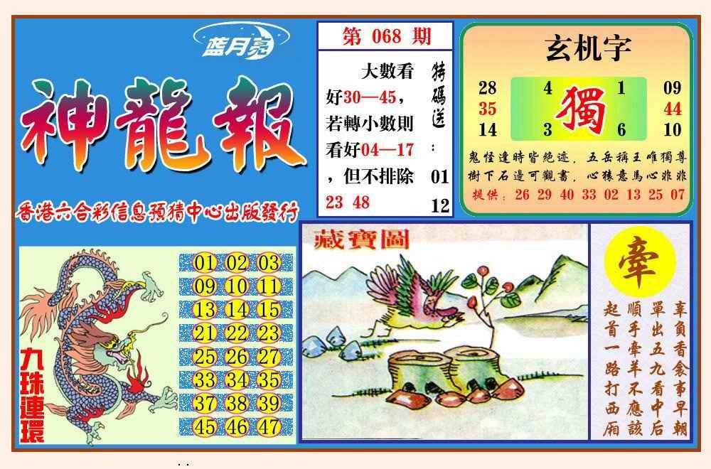 068期神龙报(新图)